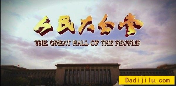 The-Great-Hall-of-The-People.jpg